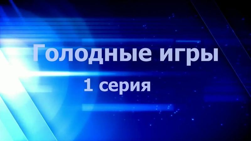 Майнкрафт сериал Голодные игры. 1 серия