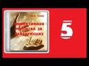 [аудиокнига Ли И.Томаса Эффективная молитва за неверующих ] 5 - Духовная борьба