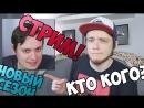 Russian Geek КТО КОГО Несколько анонсов