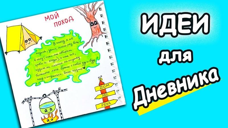 Как нарисовать кавайные рисунки и картинки на Тему ПИКНИК