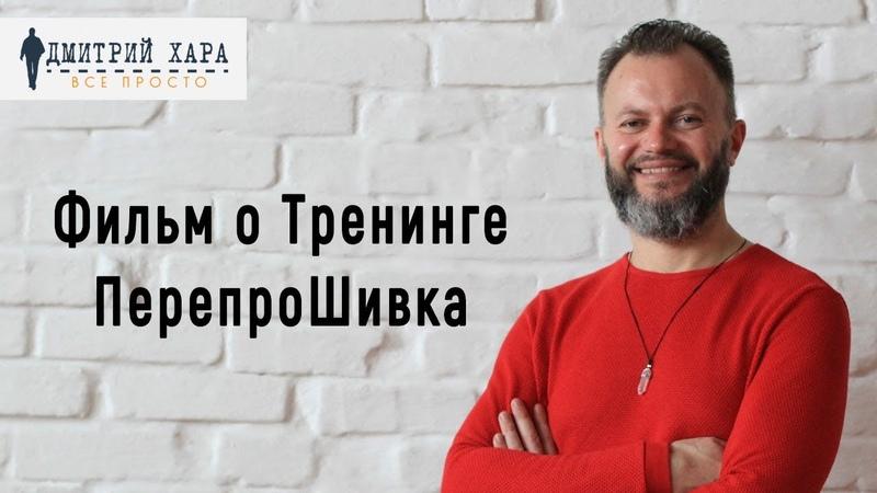 Фильм о ПерепроШивке с Дмитрием Хара!