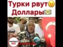 Турки рвут доллары