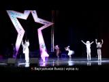 2015 - Дк им Лепсе Фестиваль Созвездие Птичка - полька