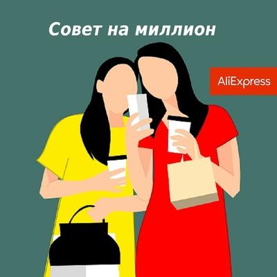 d139c0e995a97 Совет на миллион AliExpress   ВКонтакте
