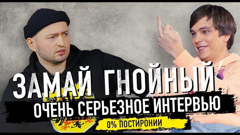 Гнойный и Замай, очень серьезное интервью (Паблик ХИП-ХОП - VK)