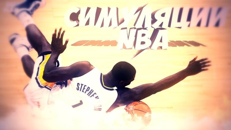 БАСКЕТБОЛИСТЫ БЕЗ ОСКАРА   ЛУЧШИЕ СИМУЛЯЦИИ В NBA