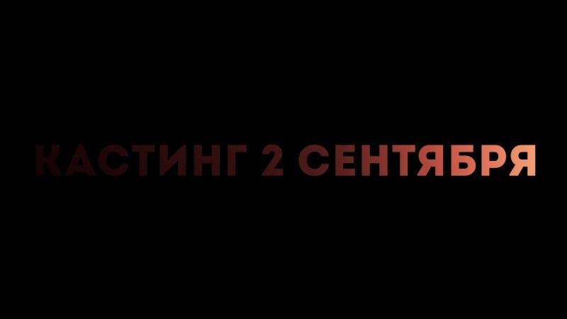 2 JAYBEE FILMS | Краса России приглашение на кастинг 2 сентнября