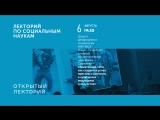 Мария Сафонова — «Креативные сети: как создается успех, престиж и контроль в культурных индустриях и искусстве»