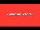 Лицейские новости №5  Выборы,дебаты и УралхимИя