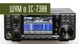 Шум в Icom IC-7300 и обман с RF Gain