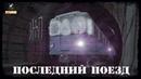 Последний поезд (2018) короткометражный фильм ГОРОДСКИЕ ЛЕГЕНДЫ про метро в Trainz
