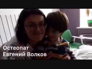 Остеопат Евгений Волков