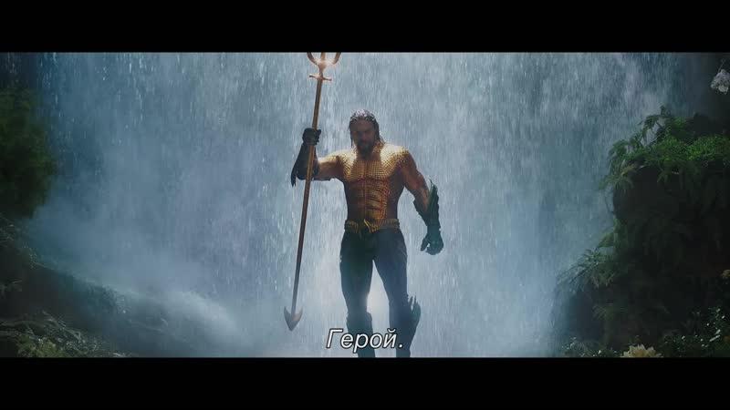 Смотри Аквамена в IMAX