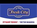 🔝Автомойка премиум-класса «Fresh City» По пр-т Панфилова 51,а🔝