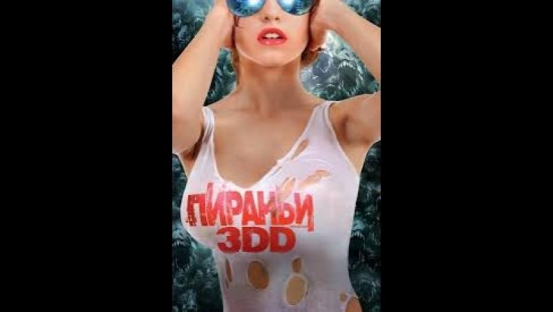 Треш-обзор ''Пираньи 3DD''