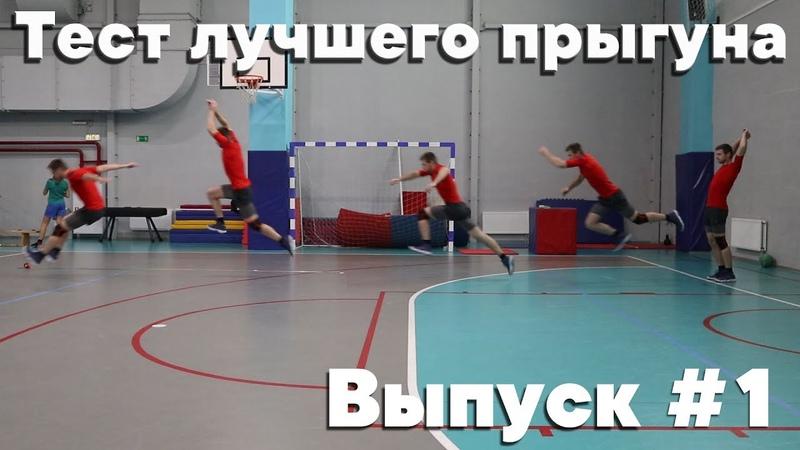 Тест лучшего прыгуна, подписчик прыгает. Выпуск 1