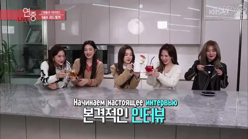 181130 Red Velvet @ KBS Entertainment Weekly (рус.саб)