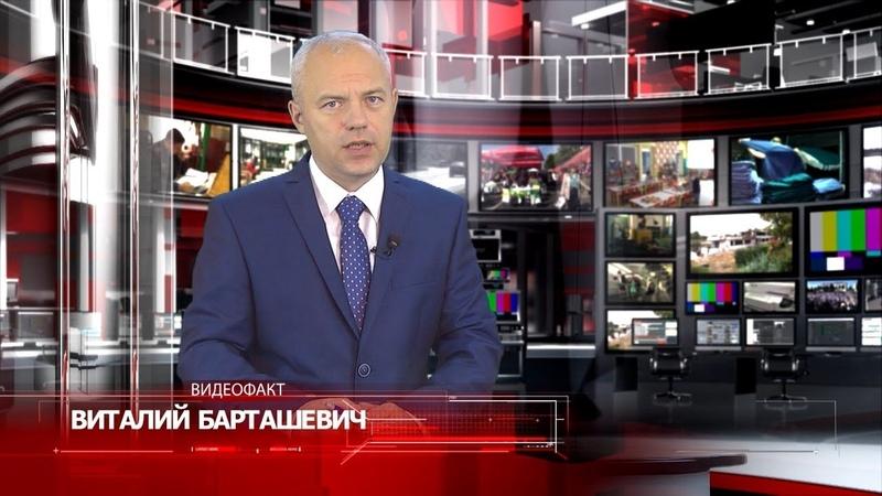 ВИДЕОФАКТ. Новости Пинска и Пинского района (от 12.11.2018)