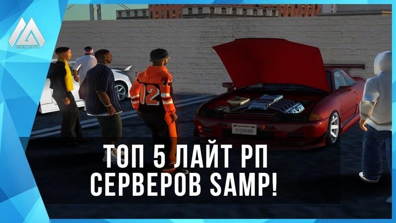 ТОП 5 ЛАЙТ РП СЕРВЕРОВ SAMP!