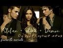 Damon Elena Stefan - Он будет лучше меня