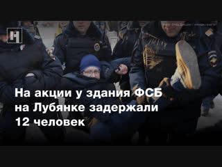 На акции у здания ФСБ на Лубянке задержали 12 человек