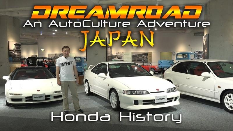 DreamRoad Япония 2. История Honda из музея Honda Collection Hall [4K] [ENG CC]