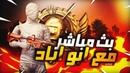 PUBG MOBILE بث مباشر مع أبو إياد ببجي موبايل رومات 🔥🔥 نوصل 100 الف مشترك
