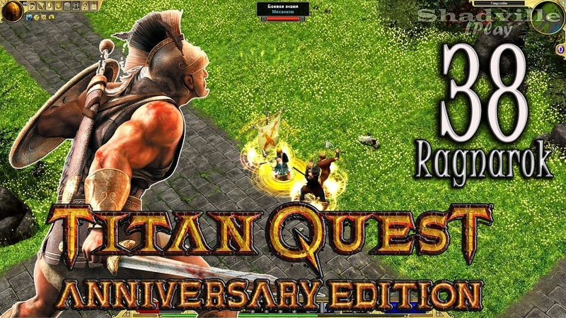 Titan Quest: Ragnarok Прохождение 38: Асгард и Вальхалла