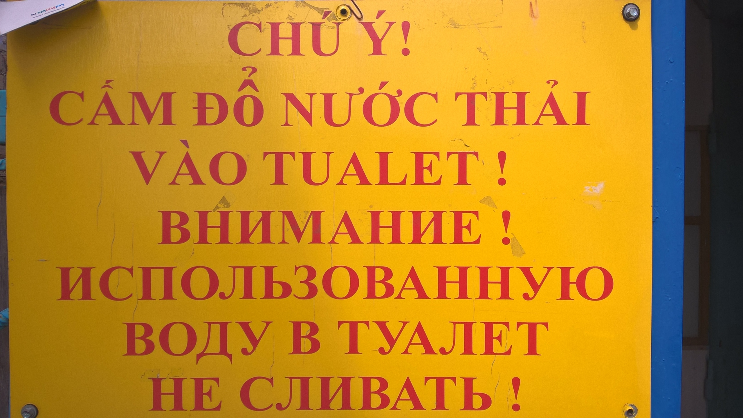 """Туалет на """"вьетнамском"""" рынке"""