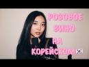 РОЗОВОЕ ВИНО НА КОРЕЙСКОМ cover by Sasha Lee