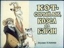 Советские диафильмы: Кот - серый лоб, козел да баран (озвучен)