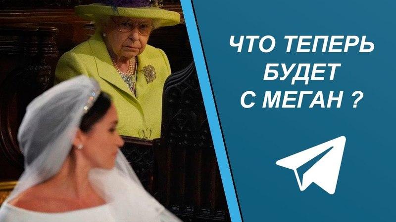Почему Елизавета II НЕНАВИДИТ Меган Маркл | Телеграм Экстрасенса