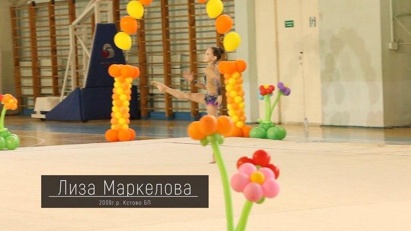 Елизавета Маркелова БП Турнир по Художественной Гимнастике Веснушки 2018