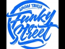 Школа танца Funky Street