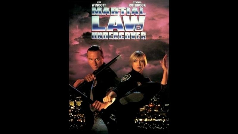 Комендантский час 2 / Martial Law II: Undercover (1991) HD