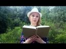 читаемтургенева Мария Третьякова из Москвы читает «Асю»