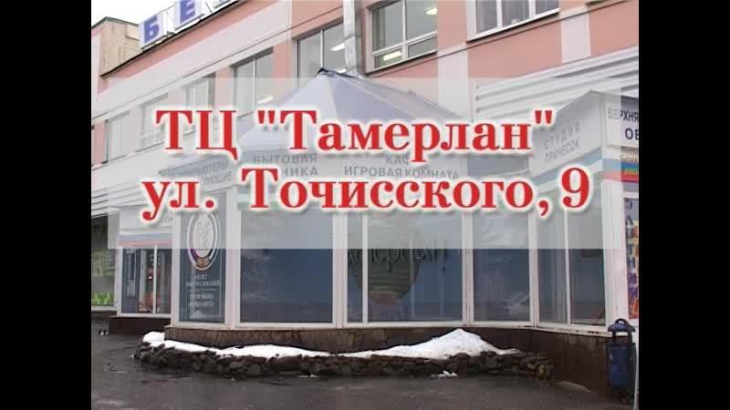 Магазин Урман и отдел ТК Тамерлан
