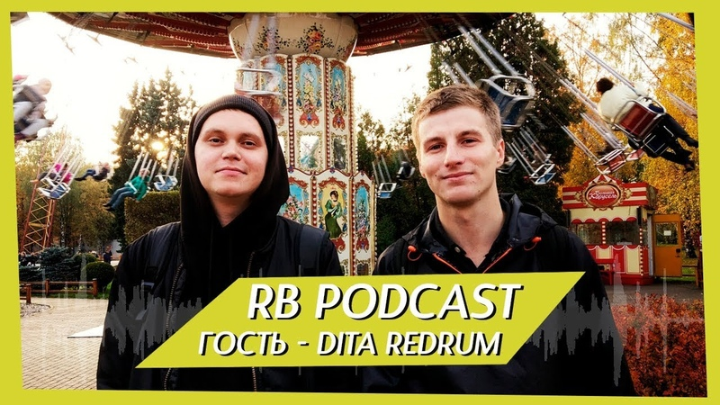 RB Podcast - Dita Redrum №5