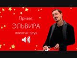 Эльвира-HD 1080p