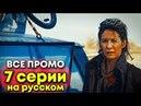 Бойтесь Ходячих мертвецов 4 сезон 7 серия - ВСЕ ПРОМО НА РУССКОМ