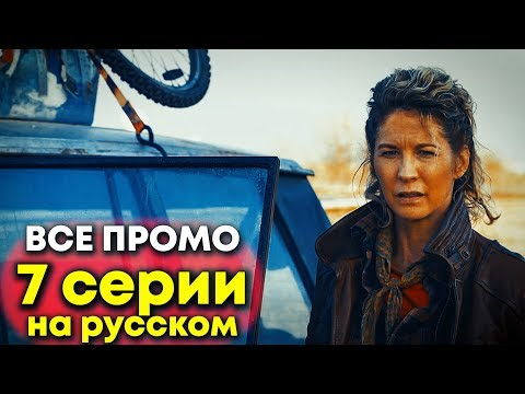 Бойтесь Ходячих мертвецов 4 сезон 7 серия ВСЕ ПРОМО НА РУССКОМ