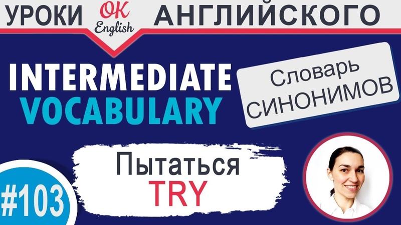 103 Try - Попытаться | Английский словарь INTERMEDIATE