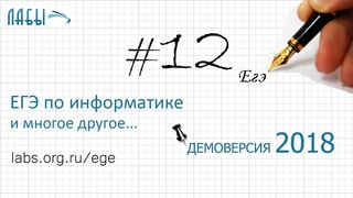 Решение задание 12. Демоверсия ЕГЭ информатика 2018 - видео разбор