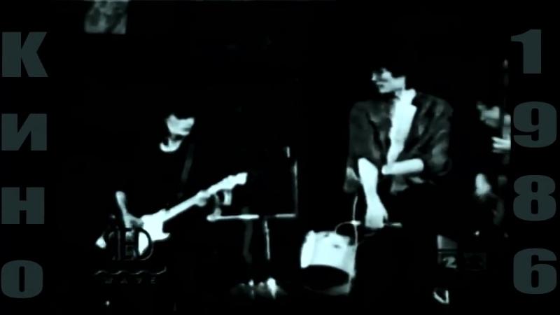 Виктор Цой- это не любовь 1986 год