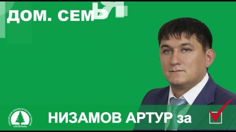 Голосуем ЗА ✅ Артура Низамова. Выборы-2018.