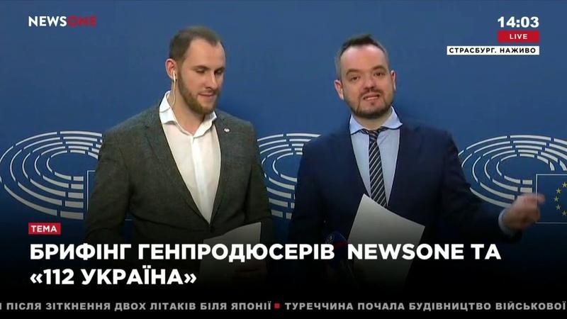 В Страсбурге прошел брифинг генпродюсеров NEWSONE и 112 Украина 11.12.18
