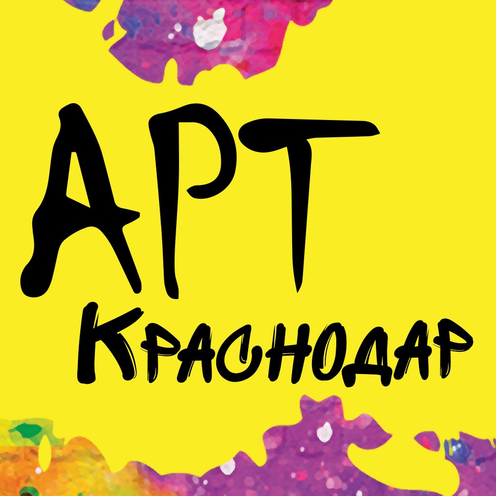 Афиша Краснодар Арт-Краснодар