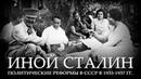 Иной Сталин Политические реформы в СССР в 1933 1937 гг