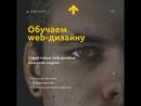 Обучаем  web-дизайну