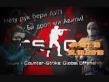 Клиника Live №262   Катаем в Counter Strike Global Offensive